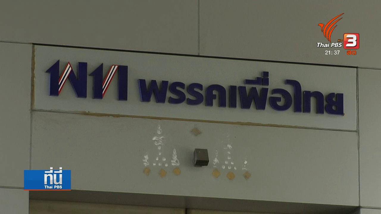 ที่นี่ Thai PBS - ยกเลิก ส.ข.จากระบบการบริหาร กทม.