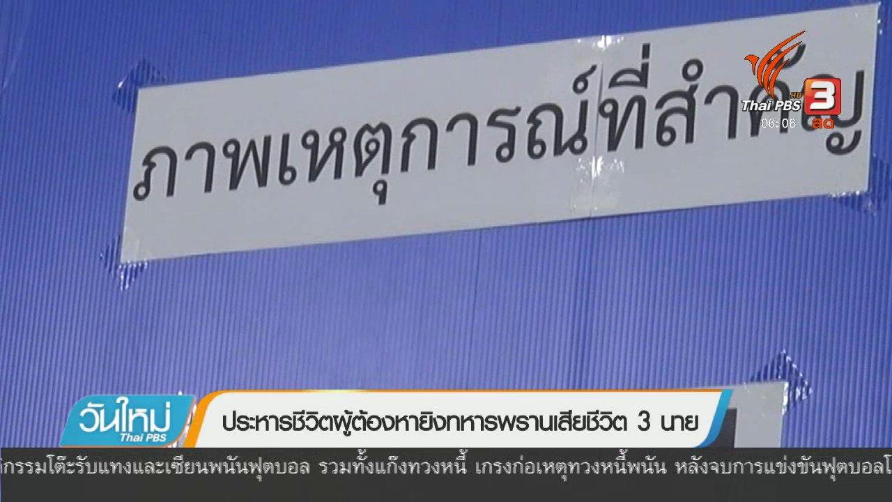วันใหม่  ไทยพีบีเอส - ประหารชีวิตผู้ต้องหายิงทหารพรานเสียชีวิต 3 นาย