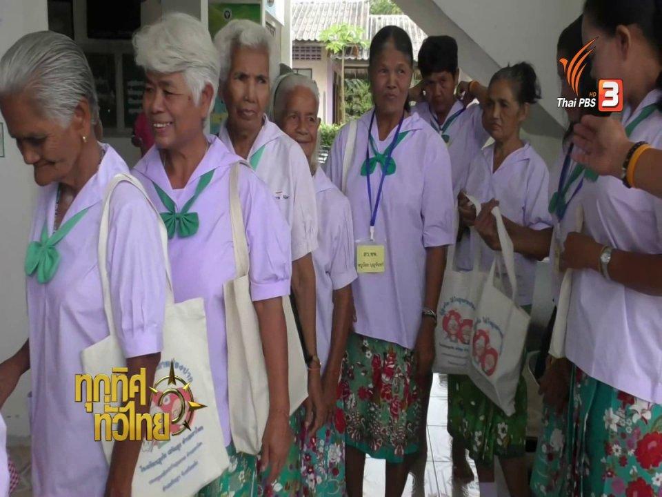 ทุกทิศทั่วไทย - ชุมชนทั่วไทย : ผู้สูงวัยตรังร่วมอบรมหลักสูตรพัฒนาคุณภาพชีวิต