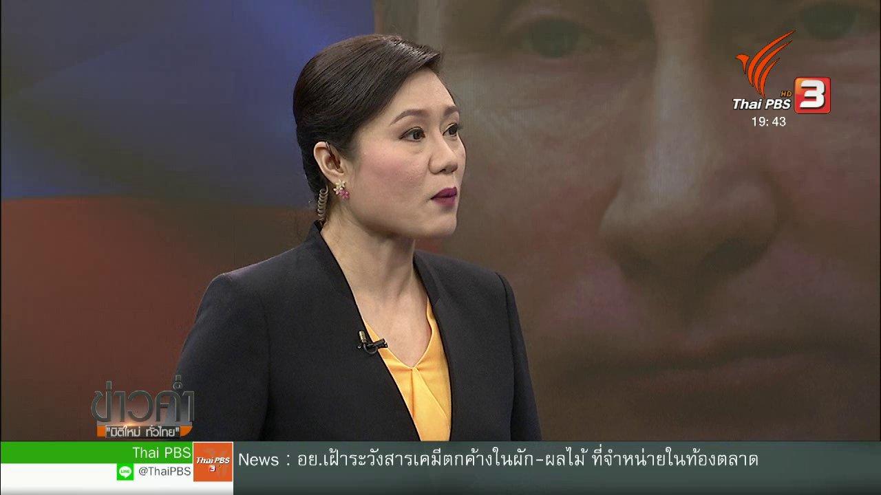 ข่าวค่ำ มิติใหม่ทั่วไทย - วิเคราะห์สถานการณ์ต่างประเทศ : ชาวอเมริกันวิจารณ์ทรัมป์อ่อนข้อให้ปูติน