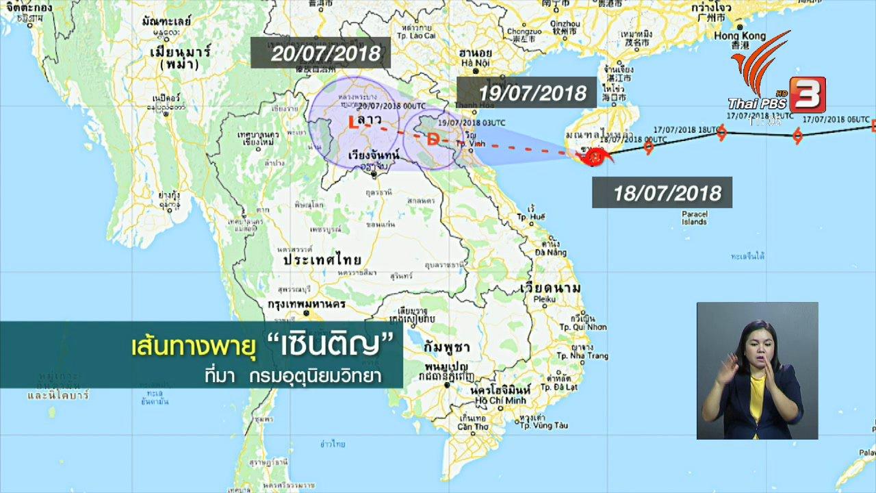 """จับตาสถานการณ์ - พายุ """"เซินติญ"""" ขึ้นฝั่งเวียดนาม คาดส่งผลไทยฝนตกหนัก"""