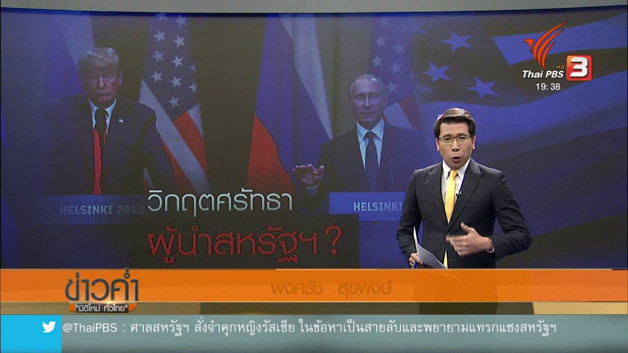 ข่าวค่ำ มิติใหม่ทั่วไทย - วิเคราะห์สถานการณ์ต่างประเทศ : ผู้นำสหรัฐฯ ถูกวิจารณ์กรณีปกป้องรัสเซีย