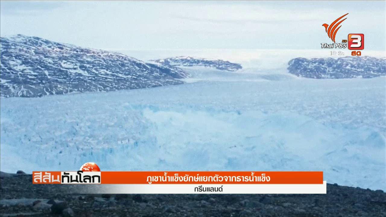สีสันทันโลก - ภูเขาน้ำแข็งยักษ์แยกตัวจากธารน้ำแข็ง