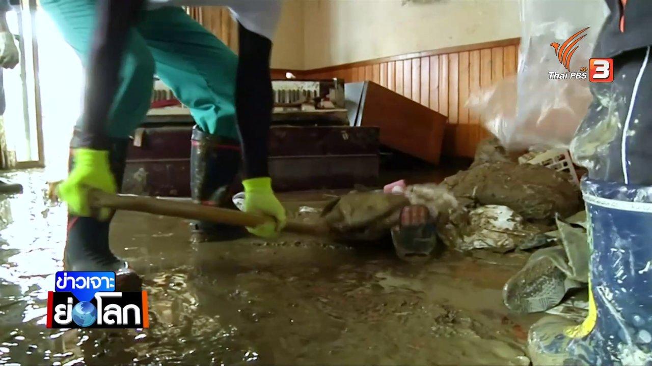 """ข่าวเจาะย่อโลก - สำรวจ """"ฮิโรชิมา"""" หลังพ้นวิกฤตน้ำท่วมดินถล่ม รุนแรงสุดในรอบ 36 ปี  ฟื้นตัวเร็ว ผู้ประสบภัยกำลังใจดี"""