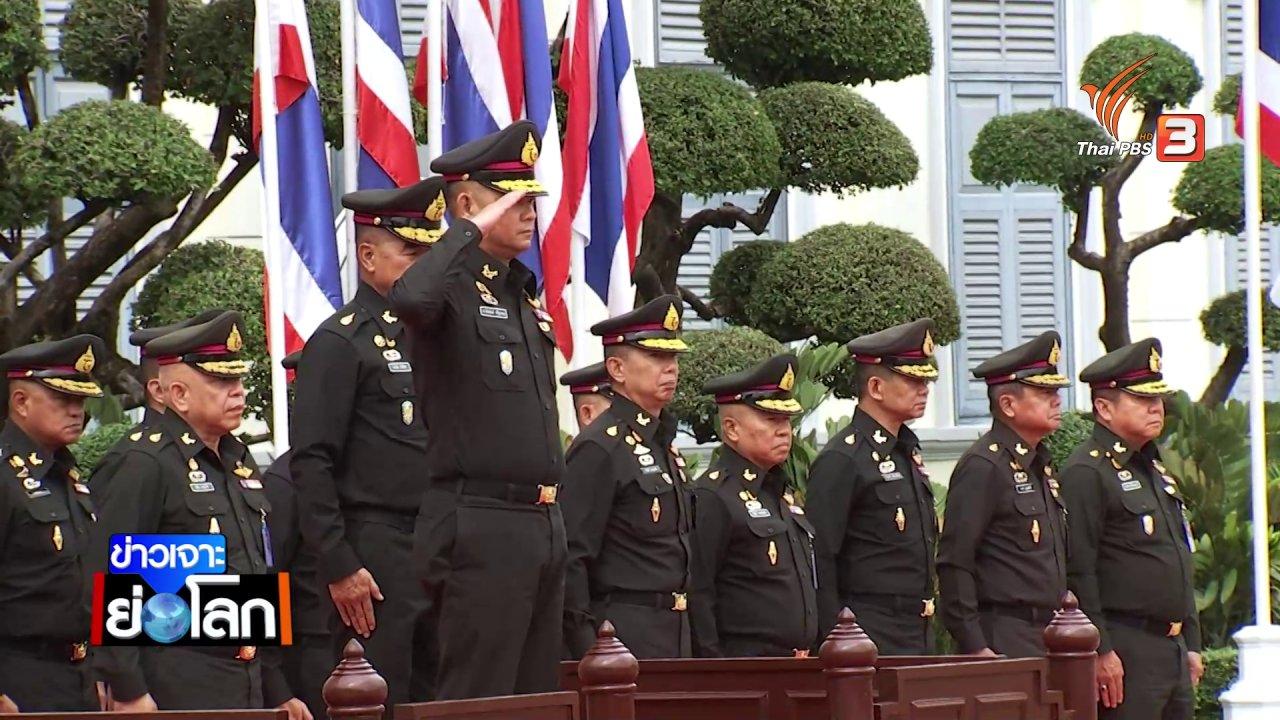ข่าวเจาะย่อโลก - จัดทัพ ผู้บัญชาการเหล่าทัพ และ ปลัดกลาโหม ใหม่ ถ่วงดุลอำนาจประชาธิปไตย หลังยุค คสช.