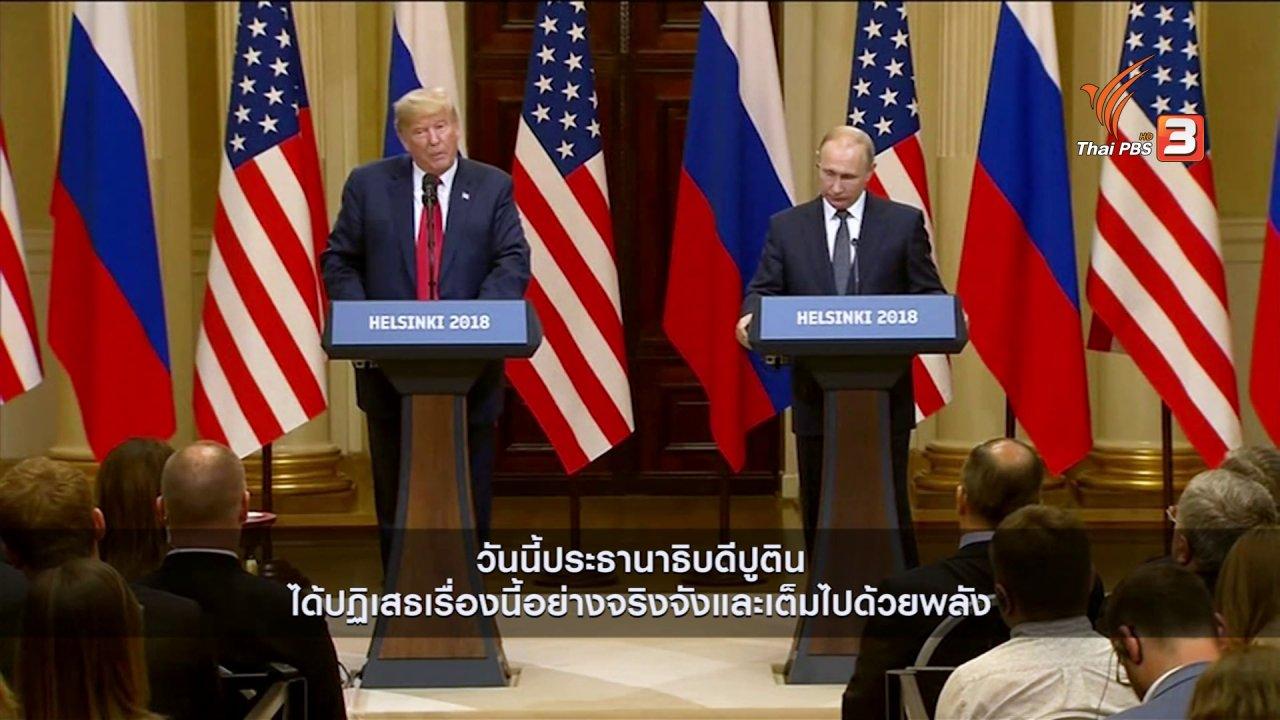 """ข่าวเจาะย่อโลก - วิกฤตศรัทธา """"โดนัลด์ ทรัมป์"""" ชาวอเมริกัน สงสัยในจุดยืนกรณีรัสเซีย ถูกกล่าวหา แทรกแซงเลือกตั้งสหรัฐฯ"""