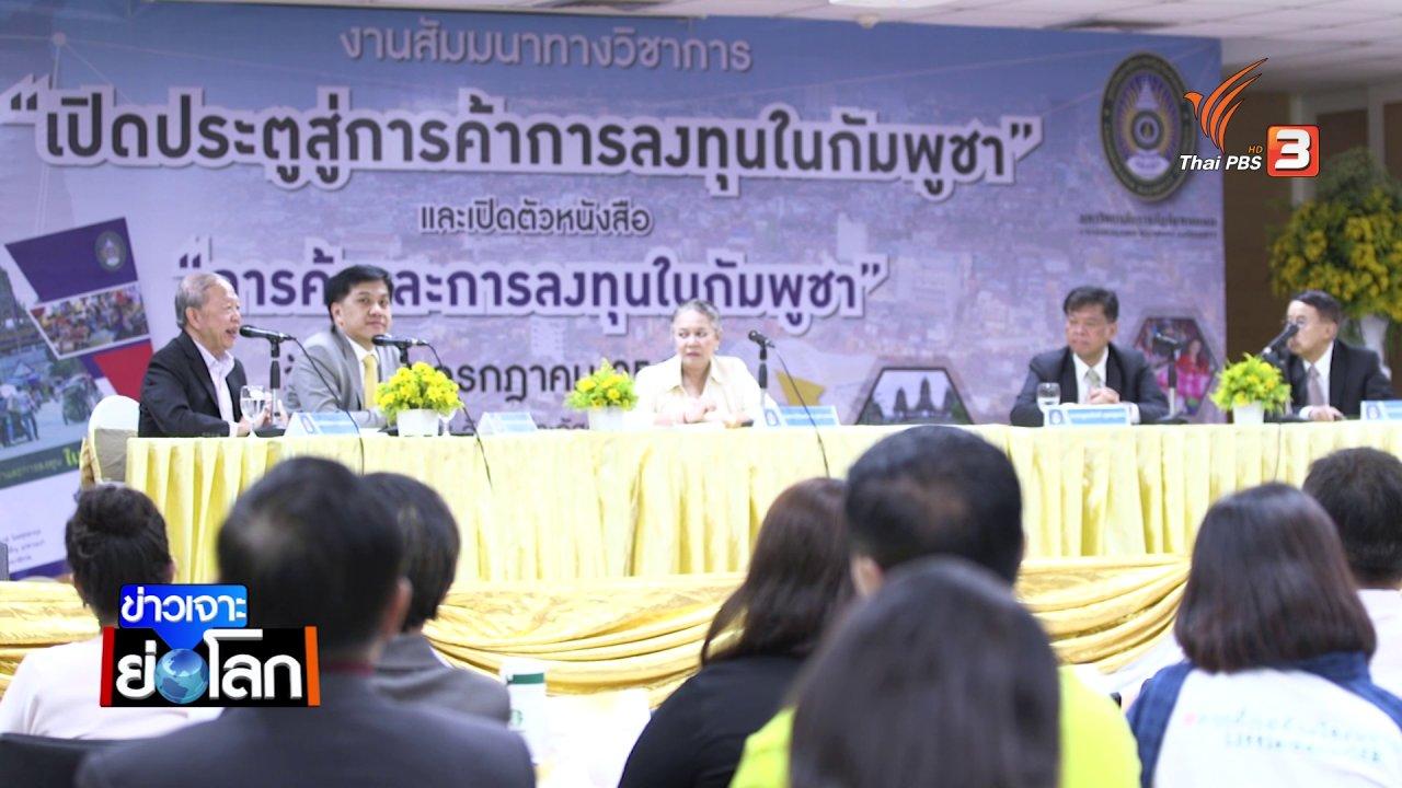ข่าวเจาะย่อโลก - เลือกตั้งกัมพูชา กับความเปลี่ยนแปลงทางเศรษฐกิจ โอกาสสำหรับนักลงทุนไทย