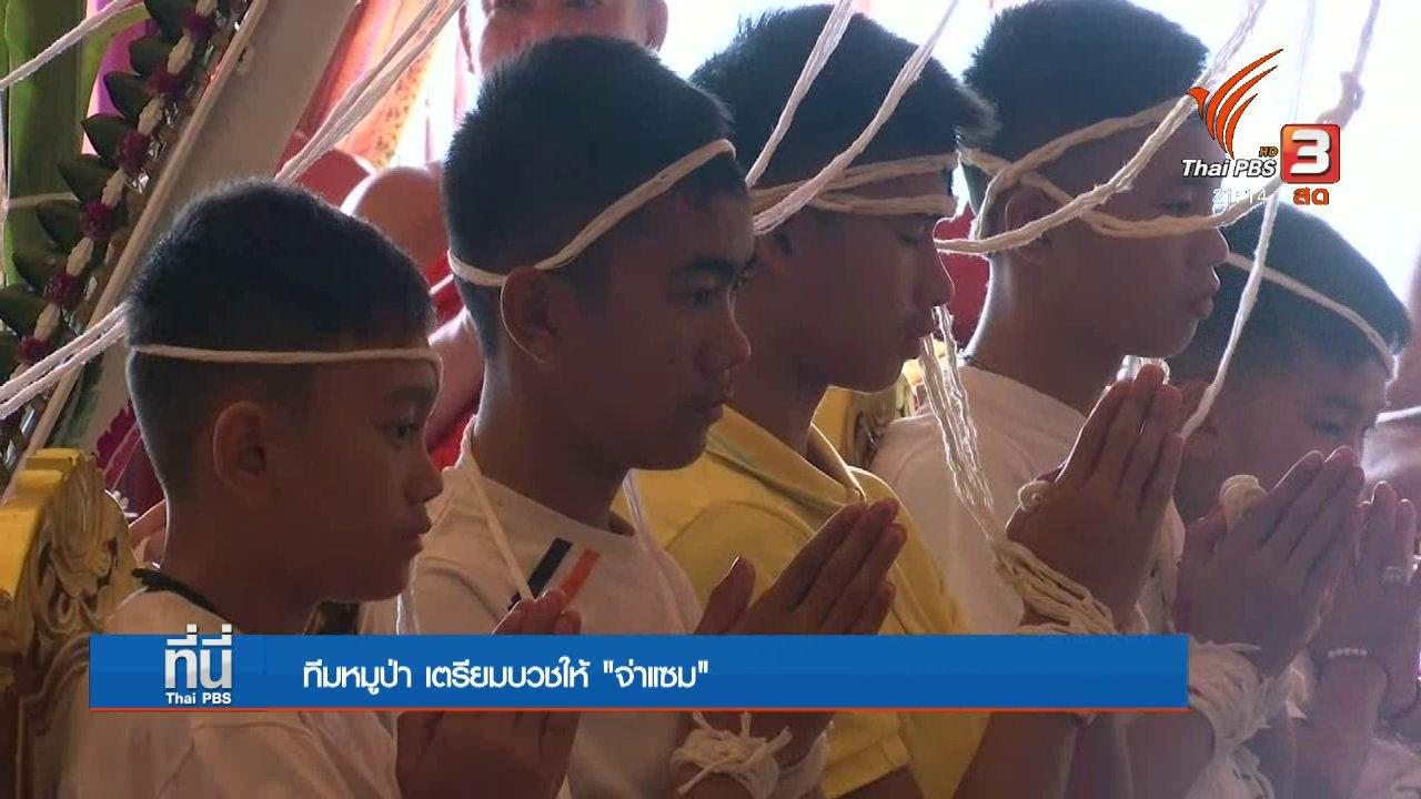 """ที่นี่ Thai PBS - ทีมหมูป่า 13 คน เตรียมบวชให้ """"จ่าแซม"""""""