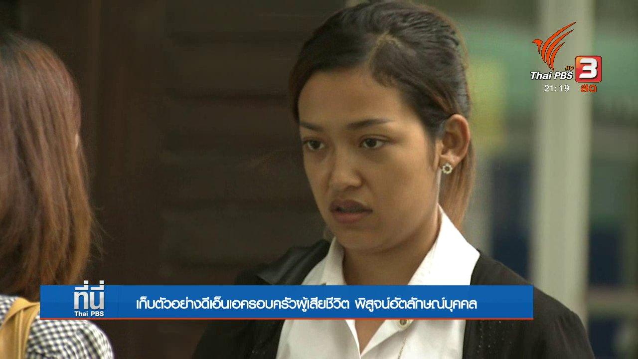 """ที่นี่ Thai PBS - เก็บ """"ดีเอ็นเอ"""" ครอบครัวผู้เสียชีวิตเหตุเฮลิคอปเตอร์ตก"""