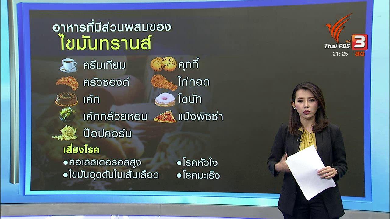 """ที่นี่ Thai PBS - ผู้ผลิตปรับตัว มาตรการไม่ใช้ """"ไขมันทรานส์"""""""