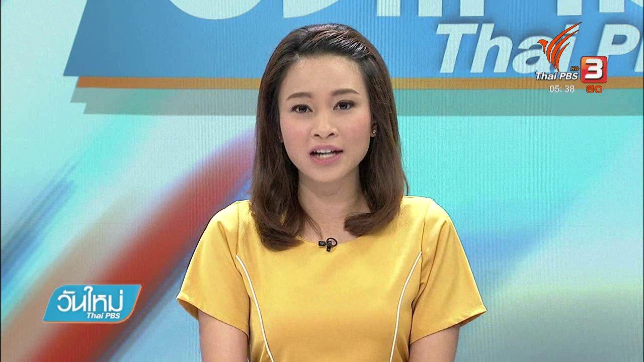 วันใหม่  ไทยพีบีเอส - ธ.ก.ส.มอบเงินเยียวยาชาวนารับน้ำถ้ำหลวง