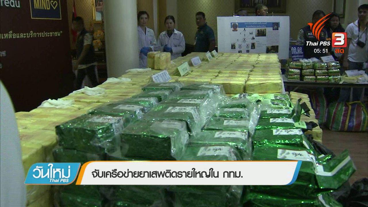 วันใหม่  ไทยพีบีเอส - จับเครือข่ายยาเสพติดรายใหญ่ใน กทม.
