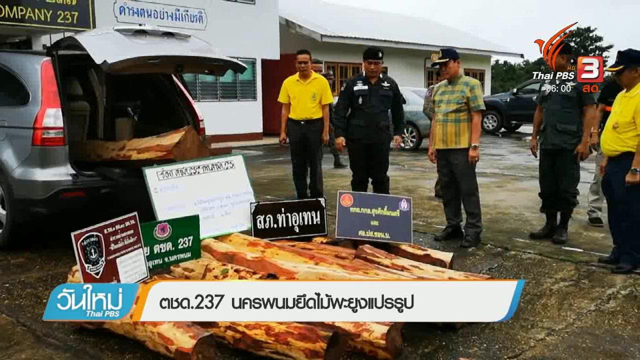 วันใหม่  ไทยพีบีเอส - ตชด.237 นครพนม ยึดไม้พะยูงแปรรูป