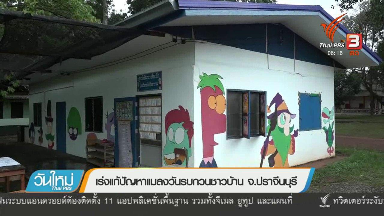 วันใหม่  ไทยพีบีเอส - เร่งแก้ปัญหาแมลงวันรบกวนชาวบ้าน จ.ปราจีนบุรี