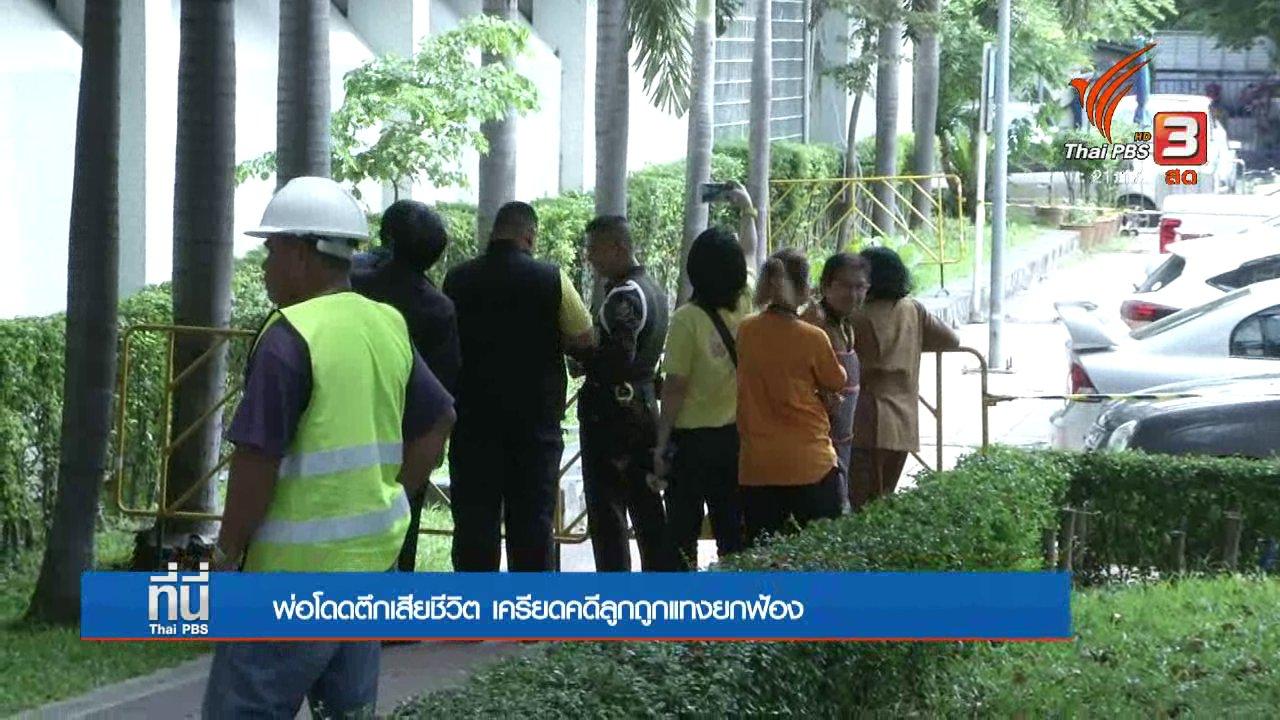 ที่นี่ Thai PBS - พ่อโดดตึก เครียดคดีลูกยกฟ้อง