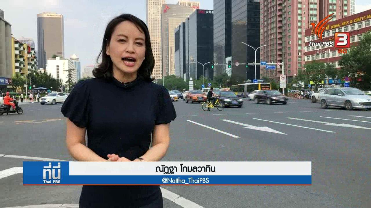ที่นี่ Thai PBS - ความเติบโตทางเศรษฐกิจของกรุงปักกิ่ง