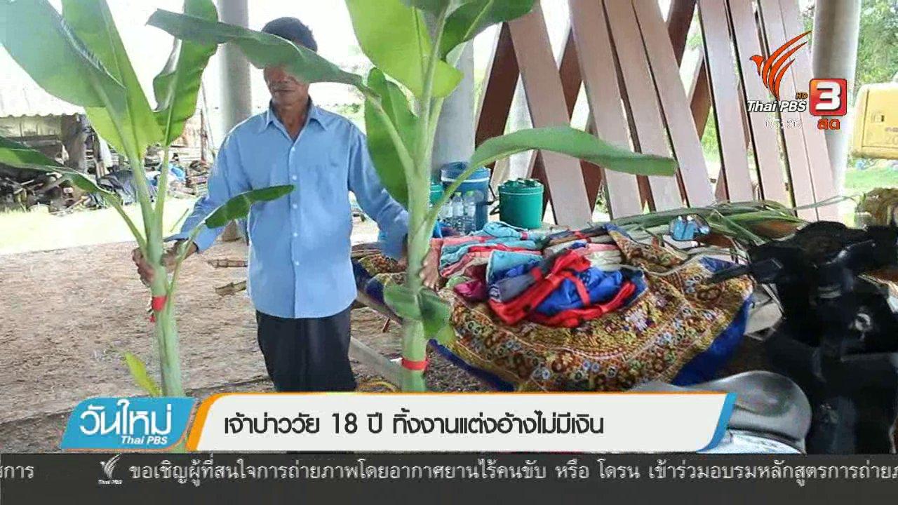 วันใหม่  ไทยพีบีเอส - เจ้าบ่าววัย 18 ปี ทิ้งงานแต่งอ้างไม่มีเงิน