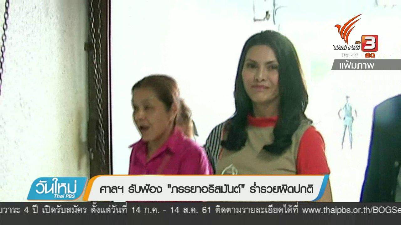 """วันใหม่  ไทยพีบีเอส - ศาลฯรับฟ้อง """"ภรรยาอริสมันต์"""" ร่ำรวยผิดปกติ"""