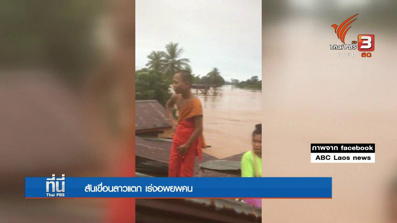 ที่นี่ Thai PBS - สันเขื่อนลาวแตก เร่งอพยพคน