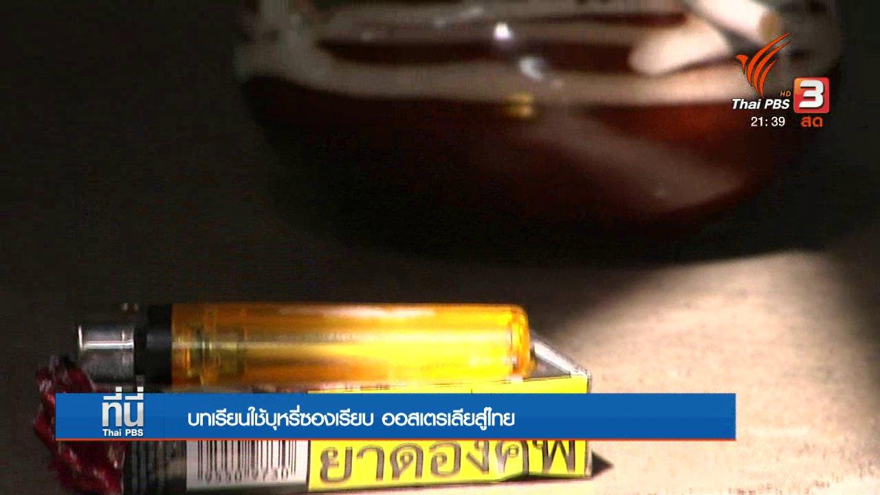 ที่นี่ Thai PBS - ถอดบทเรียนกฎหมายบุหรี่ซองเรียบ