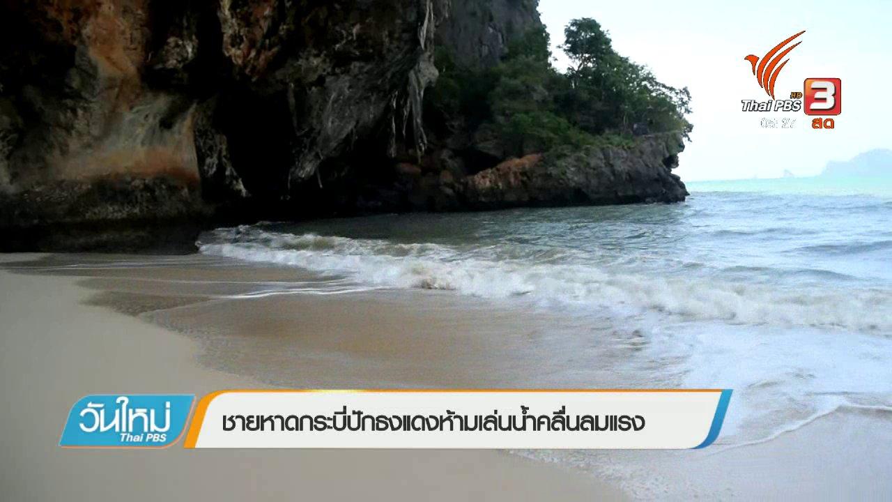 วันใหม่  ไทยพีบีเอส - ชายหาดกระบี่ปักธงแดงห้ามเล่นน้ำคลื่นลมแรง