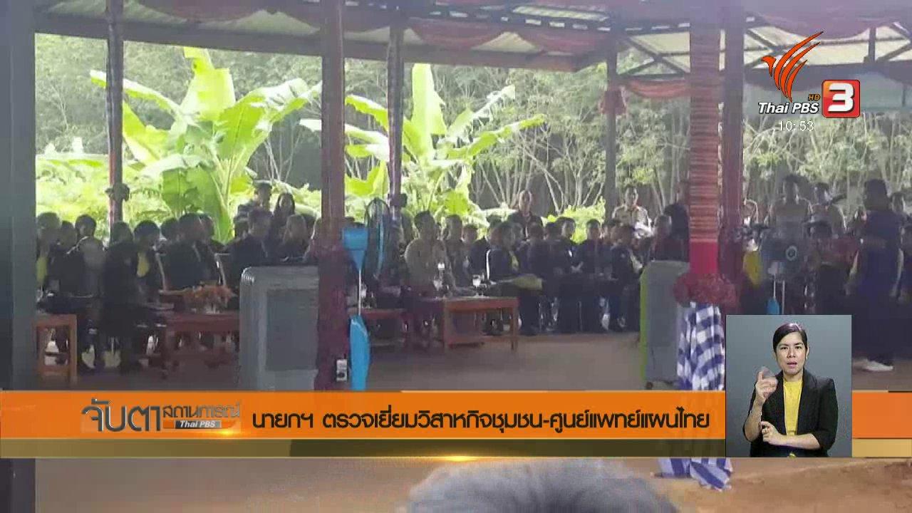 จับตาสถานการณ์ - นายกฯ ตรวจเยี่ยมวิสาหกิจชุมชน - ศูนย์แพทย์แผนไทย