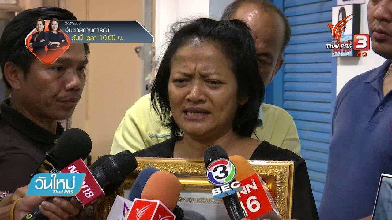 วันใหม่  ไทยพีบีเอส - รับศพสามีโดดตึกศาลอาญา หลังฟังคดีลูกชายถูกแทง