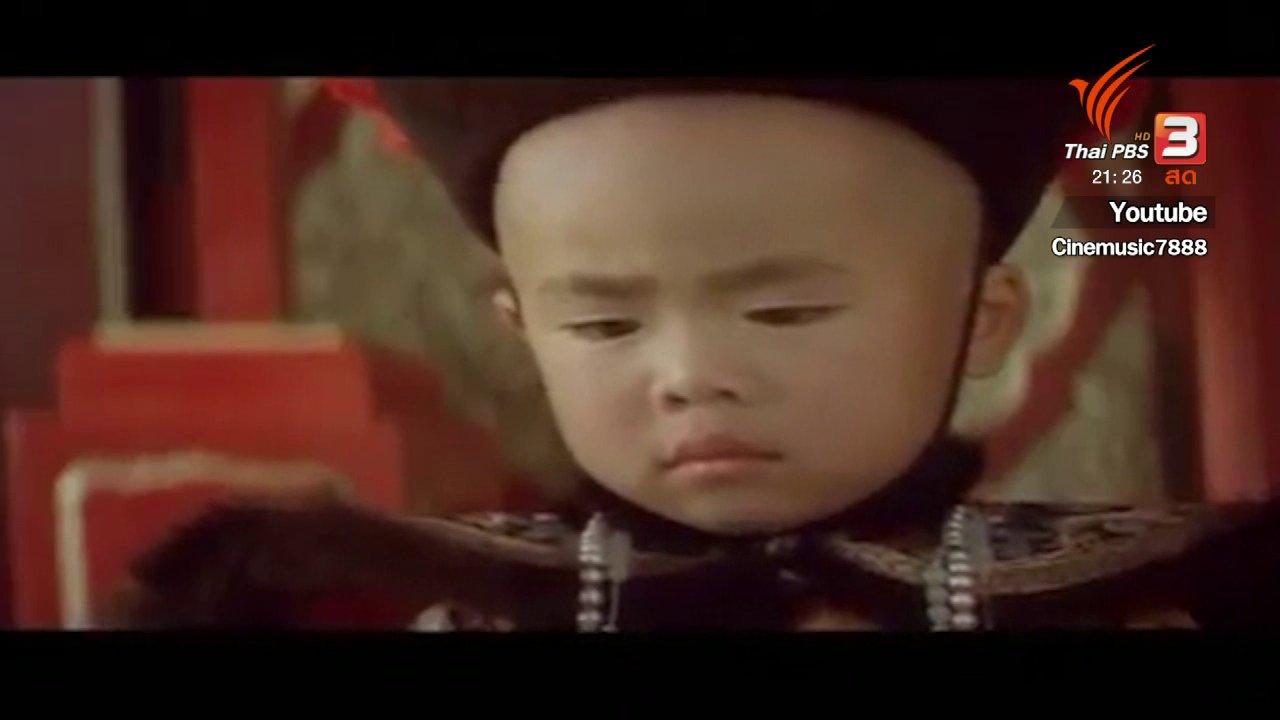 ที่นี่ Thai PBS - ความลี้ลับพระราชวังต้องห้าม