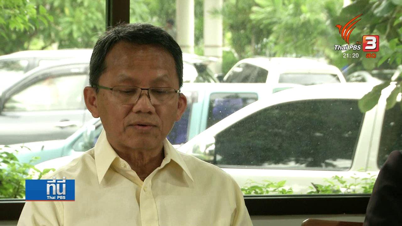 ที่นี่ Thai PBS - กลุ่มสามมิตรปฏิเสธตั้งพรรค