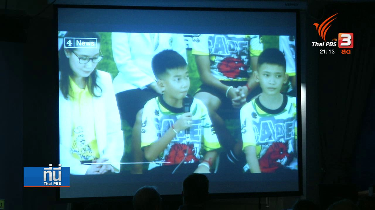 ที่นี่ Thai PBS - ถอดบทเรียนสื่อต่างชาติรายงานข่าวถ้ำหลวงฯ