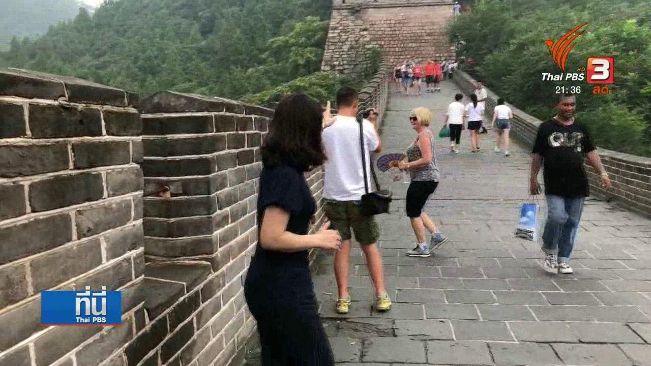 ที่นี่ Thai PBS - คุณค่าเชิงประวัติศาสตร์กำแพงเมืองจีน