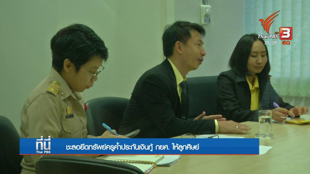 ที่นี่ Thai PBS - ชะลอยึดทรัพย์ครูค้ำประกันเงินกู้ กยศ. ให้ลูกศิษย์