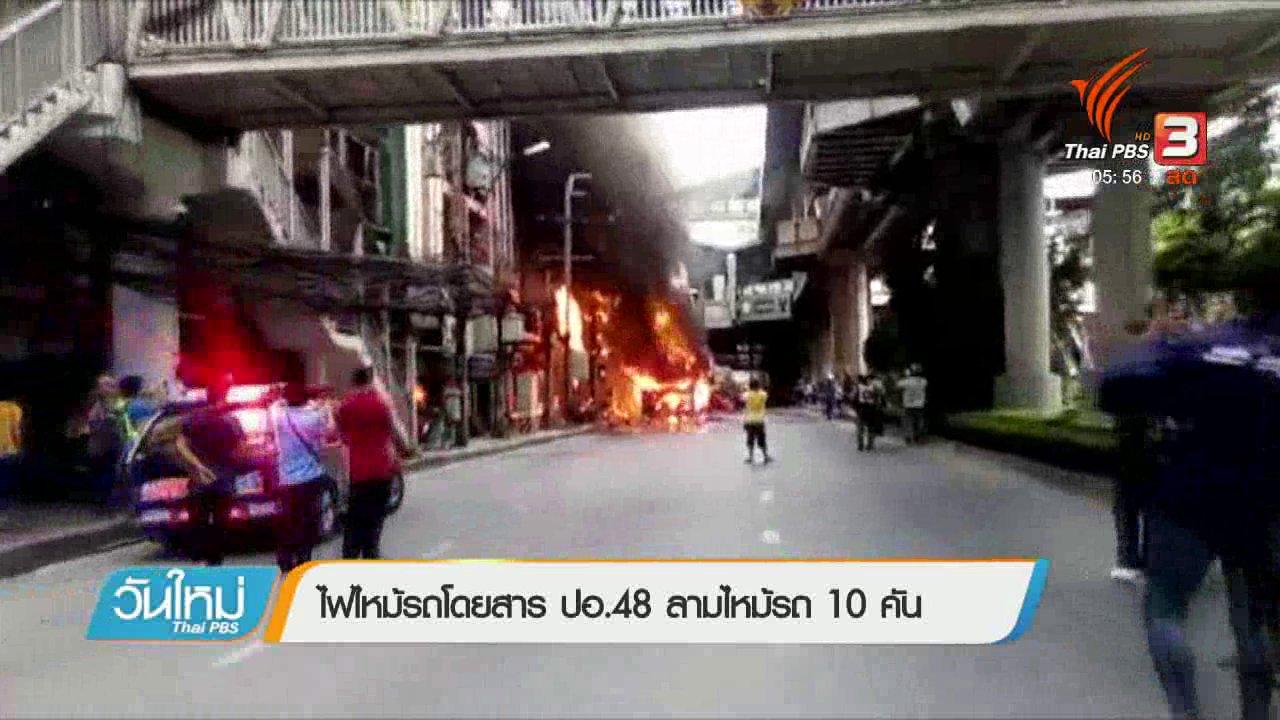 วันใหม่  ไทยพีบีเอส - ไฟไหม้รถโดยสาร ปอ.48 ลามไหม้รถ 10 คัน