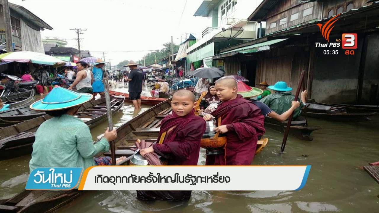 วันใหม่  ไทยพีบีเอส - เกิดอุทกภัยครั้งใหญ่ในรัฐกระเหรี่ยง