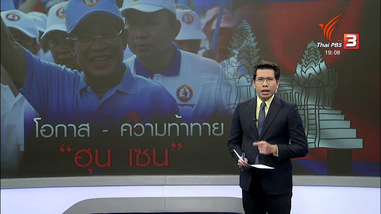 """ข่าวค่ำ มิติใหม่ทั่วไทย - วิเคราะห์สถานการณ์ต่างประเทศ : ประเมินโอกาส – ความท้าทาย """"ฮุน เซน"""" ก่อนเลือกตั้ง"""