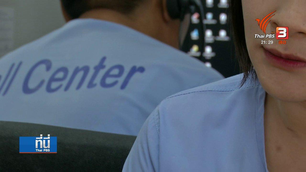 ที่นี่ Thai PBS - เปิดโอกาสนักโทษทำงาน คอลเซ็นเตอร์