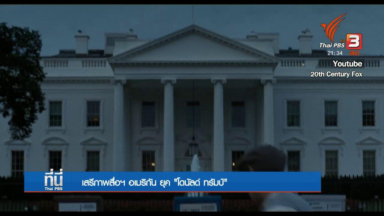 ที่นี่ Thai PBS - เสรีภาพสื่ออเมริกัน ยุค โดนัลด์ ทรัมป์