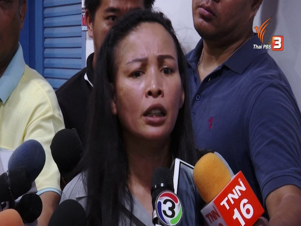 ห้องข่าว ไทยพีบีเอส NEWSROOM - ช่องโหว่ระบบสอบสวนคำถามถึงกระบวนการยุติธรรม