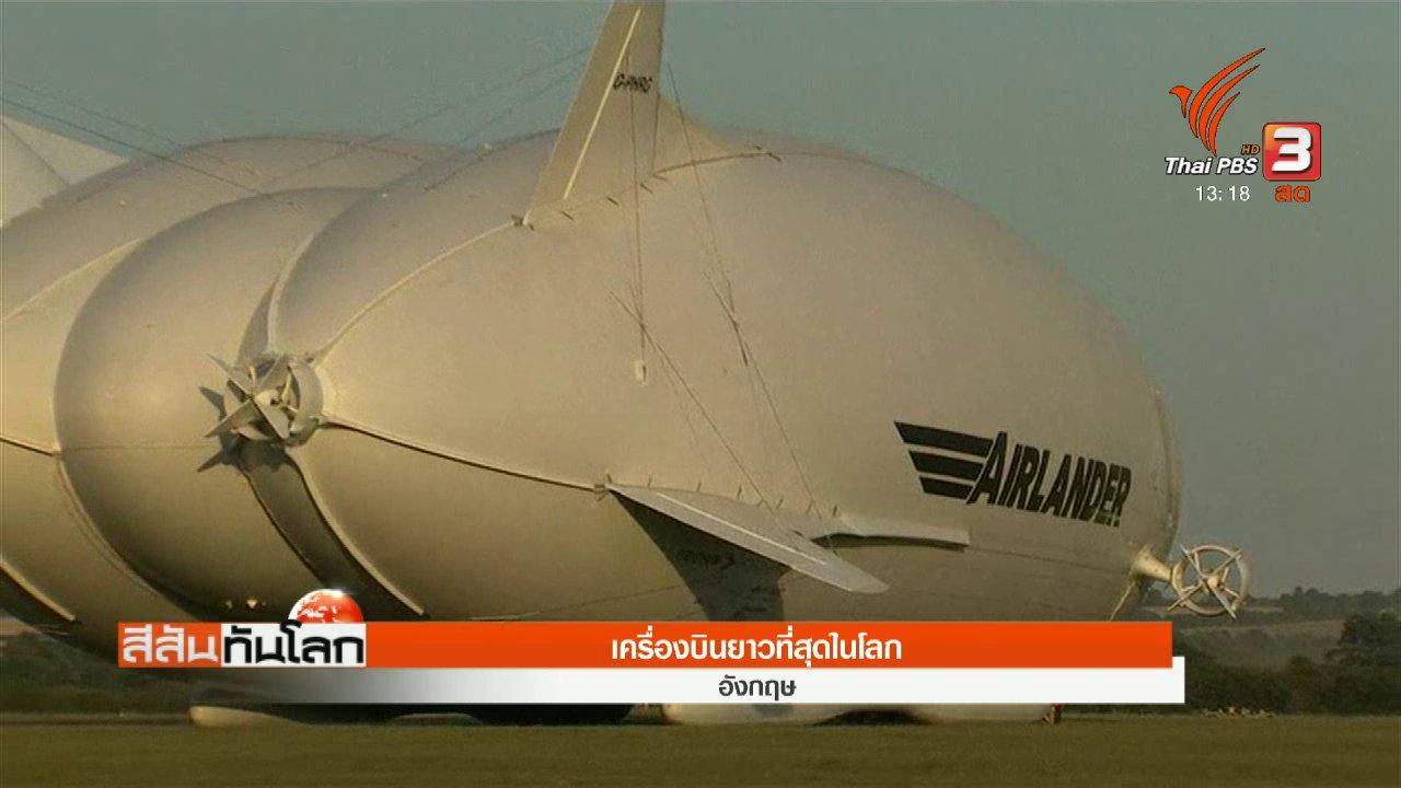 สีสันทันโลก - เครื่องบินยาวที่สุดในโลก