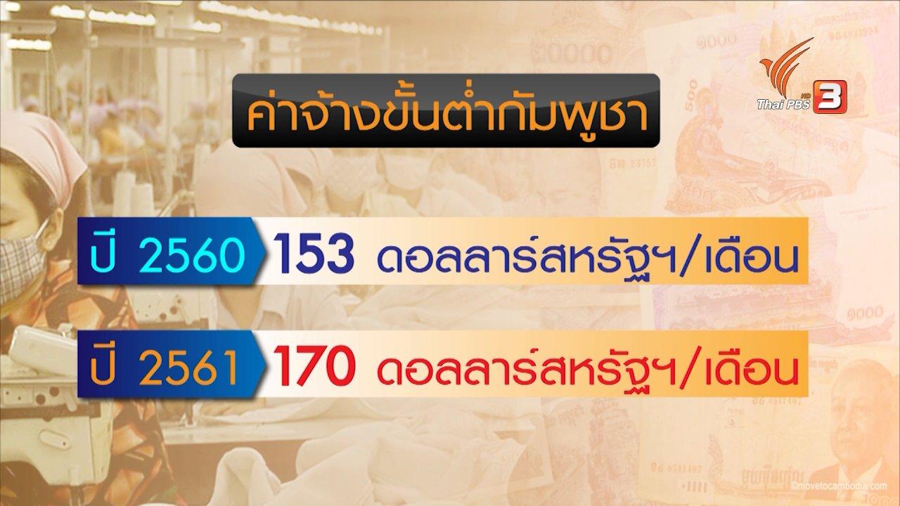 ข่าวเจาะย่อโลก - ความท้าทายของแรงงานกัมพูชาในไทย