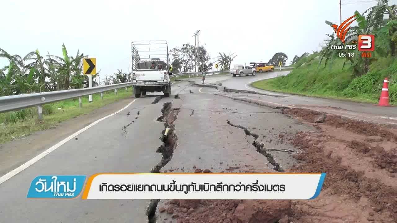 วันใหม่  ไทยพีบีเอส - เกิดรอยแยกถนนขึ้นภูทับเบิกลึกกว่าครึ่งเมตร