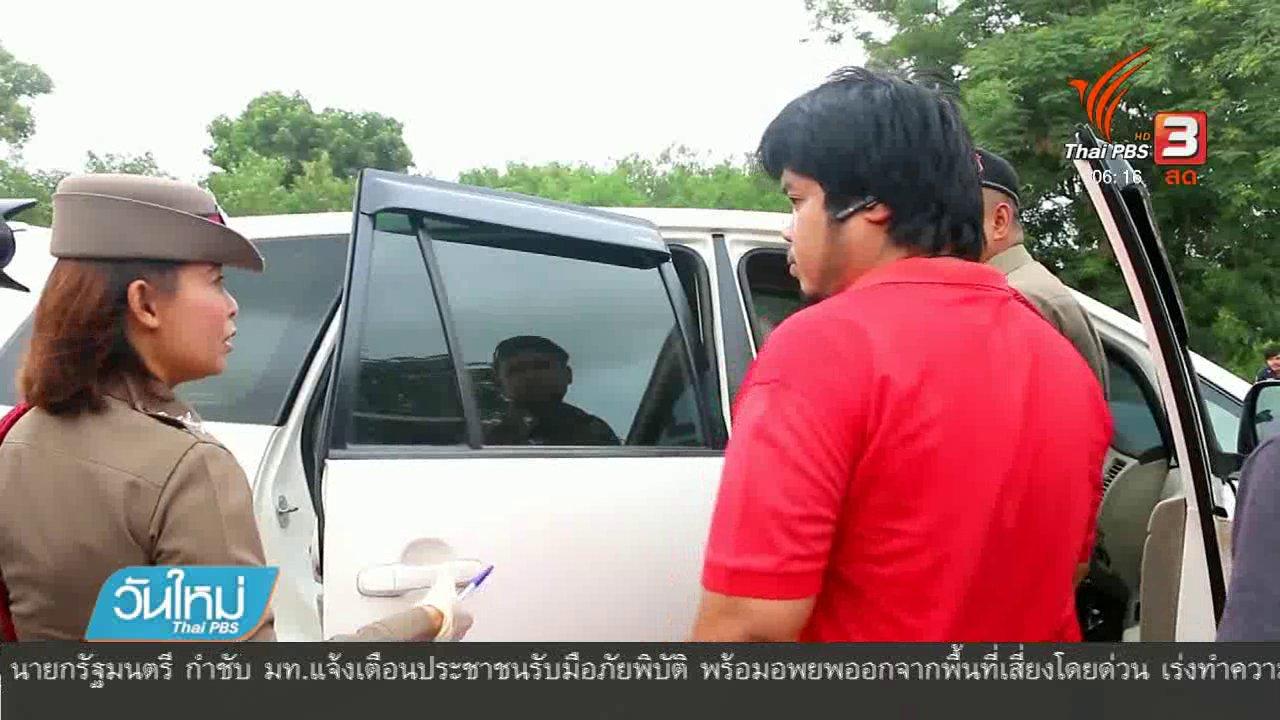 วันใหม่  ไทยพีบีเอส - จับผู้ต้องหาร่วมฆ่าชายหญิงที่เขาชีจรรย์ จ.ชลบุรี