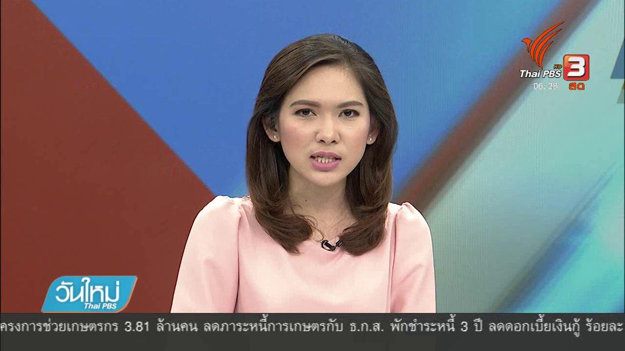 """วันใหม่  ไทยพีบีเอส - เตือน ปชช. ระวังอย่าหลงเชื่อ """"โครงการอินทผลัม"""""""