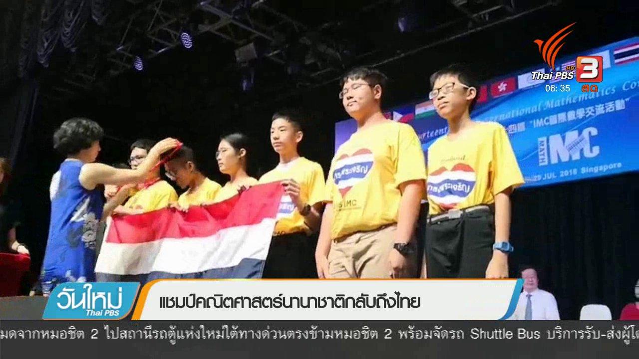 วันใหม่  ไทยพีบีเอส - แชมป์คณิตศาสตร์นานาชาติกลับถึงไทย