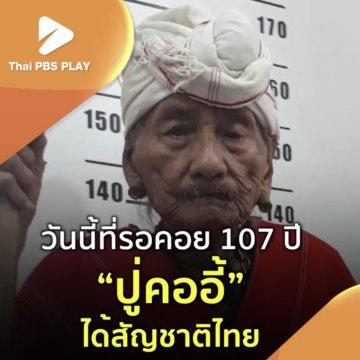 """วันนี้ที่รอคอย 107 ปี """"ปู่คออี้"""" ได้สัญชาติไทย"""