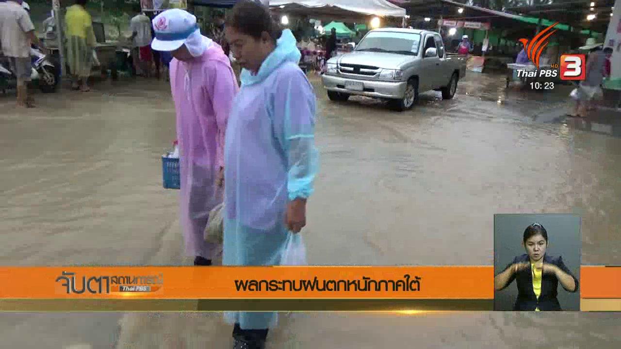 จับตาสถานการณ์ - ผลกระทบฝนตกหนักภาคใต้