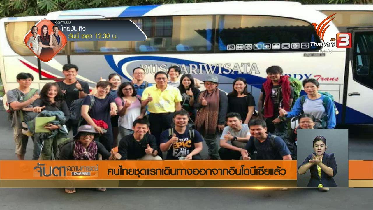 จับตาสถานการณ์ - คนไทยชุดแรกเดินทางออกจากอินโดนีเซียแล้ว