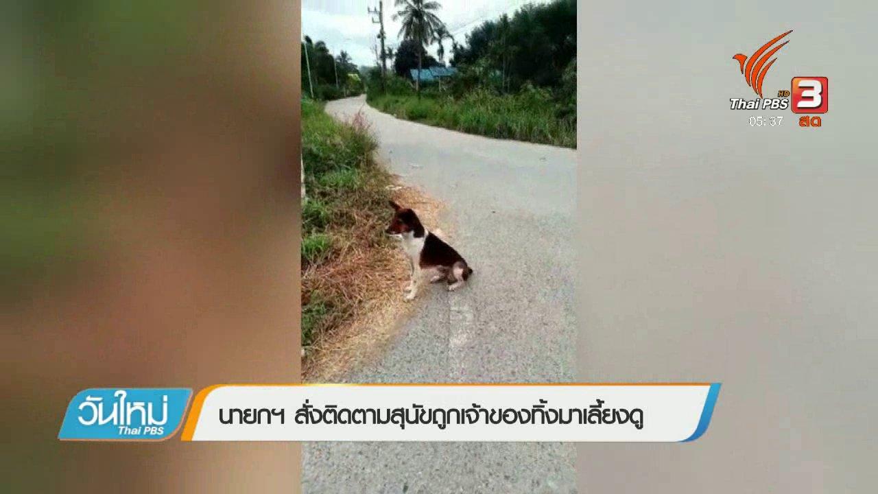 วันใหม่  ไทยพีบีเอส - นายกฯ สั่งติดตามสุนัขถูกเจ้าของทิ้งมาเลี้ยงดู