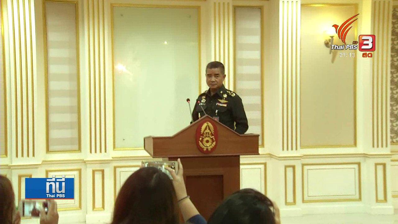 ที่นี่ Thai PBS - คสช. จับตาความเคลื่อนไหวกลุ่มการเมือง