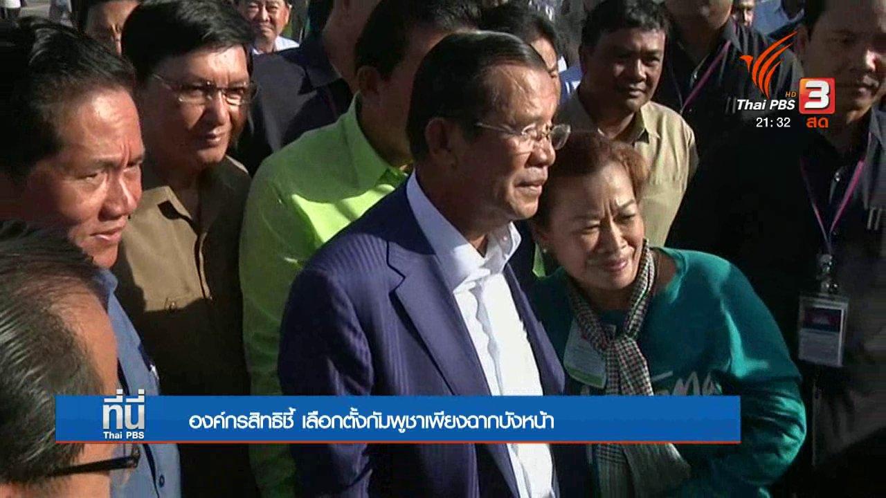 """ที่นี่ Thai PBS - เลือกตั้งกัมพูชา """"จุดจบประชาธิปไตย"""""""